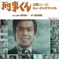 刑事くん: 第3シリーズ: ミュージックファイル 【CD】