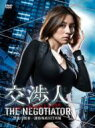 【送料無料】Bungee Price DVD TVドラマその他交渉人~THE NEGOTIATOR~ DVD-BOX 【DVD】