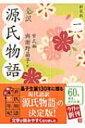 全訳 源氏物語 1 角川文庫 / 紫式部 / 与謝野晶子 【文庫】