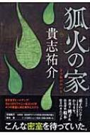 【送料無料】 狐火の家 / 貴志祐介 キシユウスケ 【単行本】