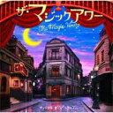 ザ・マジックアワー オリジナル・サウンドトラック 【CD】