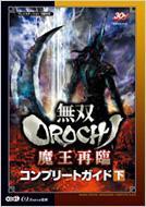 無双OROCHI魔王再臨コンプリートガイド 下 / ωーForce 【本】