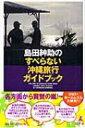 島田紳助のすべらない沖縄旅行ガイドブック / 島田紳助 【本】