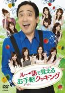 ルー大柴 / ルー語で覚えるお手軽クッキング 【DVD】