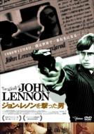 ジョン・レノンを撃った男 【DVD】