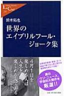 世界のエイプリルフール・ジョーク集 中公新書ラクレ / 鈴木拓也(Book) 【新書】