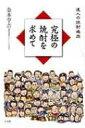 【送料無料】 究極の焼酎を求めて 達人の焼酎遍歴 / 金本亮吉 【単行本】