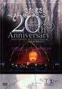 【送料無料】 さだまさし サダマサシ / さだまさし 20th AnniversaryBestSelection「のちのおもひに」 【DVD】