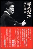赤めだか / 立川談春 【単行本】