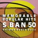 【送料無料】 懐かしの洋楽ヒットs盤50: ラジオ黄金時代 【CD】