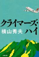 【送料無料】クライマーズ・ハイ文春文庫/横山秀夫【文庫】