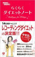 【送料無料】 らくらくダイエットノート LOVEやせ手帳 Challenge for 14 days 美人開花シリ...