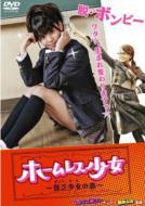 ホームレス少女 貧乏女子の恋 【DVD】