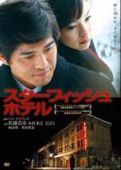 スターフィッシュホテル 【DVD】