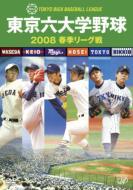 東京六大学野球 2008 春季リーグ戦 【DVD】