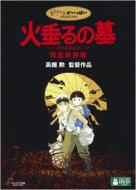 Bungee Price DVD アニメジブリ / 火垂るの墓 完全保存版 【DVD】