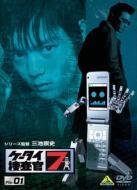 ケータイ捜査官7 / ケータイ捜査官7 File 01 【DVD】