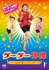 エドはるみとメタボシスターズ グーグー体操 【DVD】