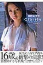 【送料無料】 Clarity‐16歳の瞬光 富樫あずさ写真集...