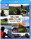 【送料無料】期間限定 Blu-ray 27%OFF関口知宏 / 列島縦断 鉄道乗りつくしの旅 JR20, 000km 全...