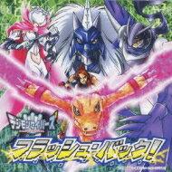 【送料無料】 デジモンセイバーズ フラッシュ・バック! 【CD】