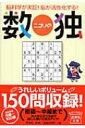 ニコリの数独 宝島社文庫 / ニコリ 【文庫】