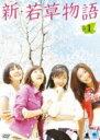 【送料無料】新 若草物語: DVD-BOX1 【DVD】
