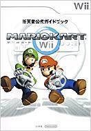 任天堂公式ガイドブック マリオカートWii / 任天堂 / 小学館 【本】