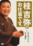 桂吉弥 / 桂吉弥のお仕事です。 2 【DVD】
