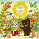 Kids Bossa Peek-a-boo 【CD】