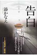 【送料無料】 告白 / 湊かなえ ミナトカナエ 【単行本】