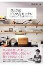 【送料無料】 タニアのドイツ式キッチン 合理的であたたかな、料理と台所のつくり方 / 門倉多仁...