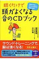 【送料無料】 聴くだけで頭がよくなる音のCDブック 脳幹を刺激し、集中力を高める驚異の音源 / ...