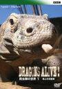 BBC 爬虫類の世界 1 地上の支配者 【DVD】