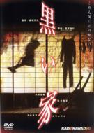 黒い家 【DVD】
