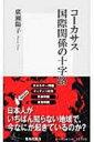 HMV&BOOKS online 1号店で買える「コーカサス国際関係の十字路 集英社新書 / 廣瀬陽子 【新書】」の画像です。価格は770円になります。