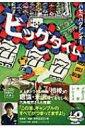 ビッグタイム 宝島社文庫 / ハセベバクシンオー 【文庫】