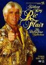 【送料無料】WWE リック・フレアー ネイチャーボーイ 【DVD】