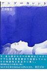 アンダーカレント アフタヌーンKCDX / 豊田徹也 【コミック】