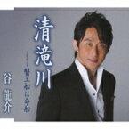 谷龍介 / 清滝川 c / w蟹工船は命船 【CD Maxi】