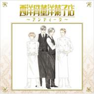 西洋骨董洋菓子店【CD】