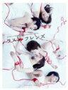【送料無料】Bungee Price DVD TVドラマその他ラスト・フレンズ ディレクターズカット 完全版 ...