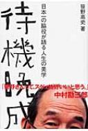 【送料無料】 待機晩成 日本一の脇役が語る人生の美学 / 笹野高史 【単行本】