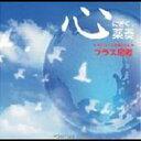 植地雅哉 ウエチマサヤ / 心にきく薬奏サブリミナル効果によるプラス思考 【CD】