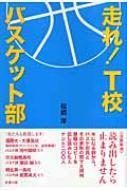 【送料無料】 走れ!T校バスケット部 / 松崎洋 【単行本】