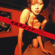 週刊 真木よう子 オリジナルサウンドトラック 【CD】