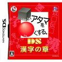 ニンテンドーDSソフト / 日能研□いアタマを○くする 。DS 漢字の章 【GAME】