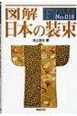図解 日本の装束 F‐Files / 池上良太 【単行本】