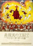 非現実の王国で ヘンリー・ダーガーの謎 デラックス版 【DVD】