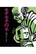 モチモチの木 創作絵本 / 斎藤隆介 / 滝平二郎 【絵本】